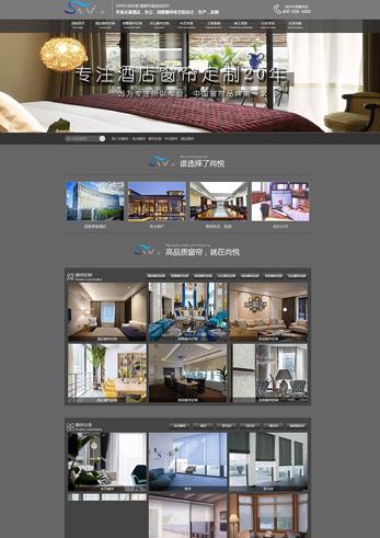 营销型网站案例-尚悦装饰