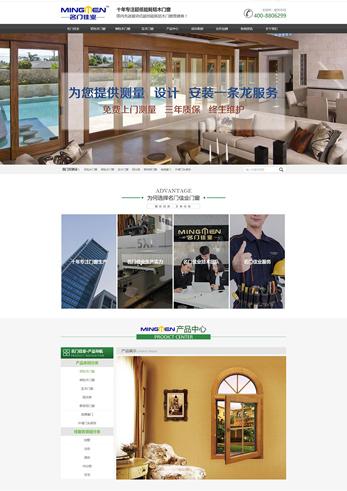 营销型网站案例-名门佳业