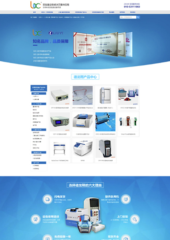 营销型网站案例-德龙翔