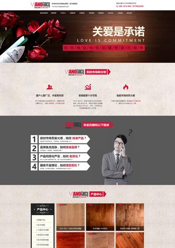 营销型网站案例-爱诺法赛
