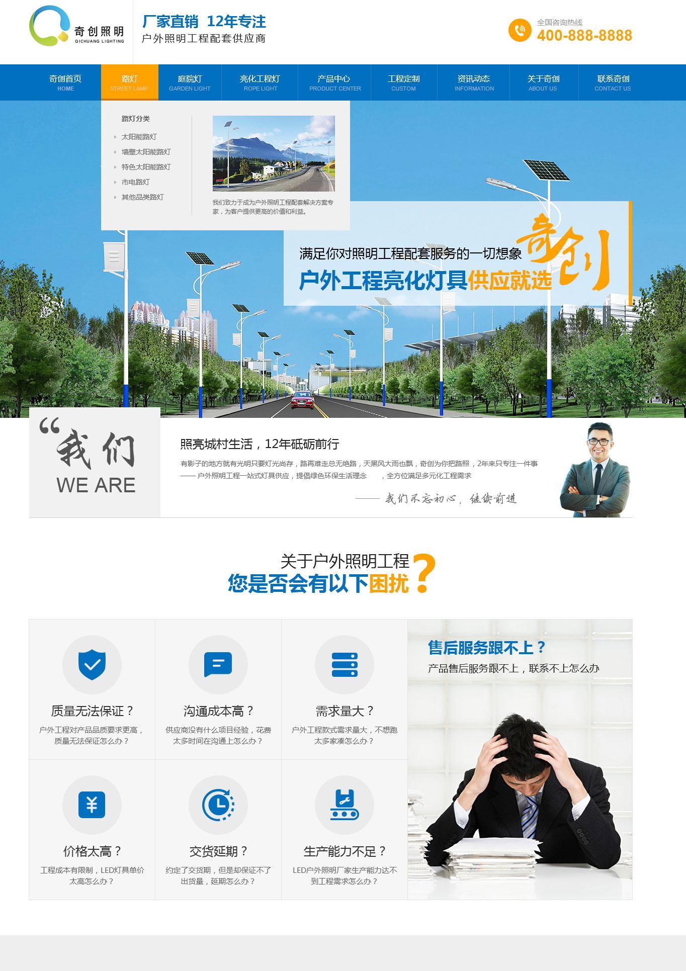 营销型网站案例-奇创照明