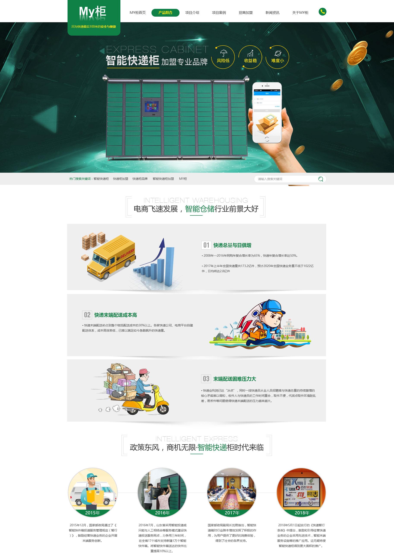 营销型网站案例-my柜科技