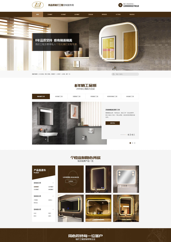 营销型网站案例-镜善镜美照明