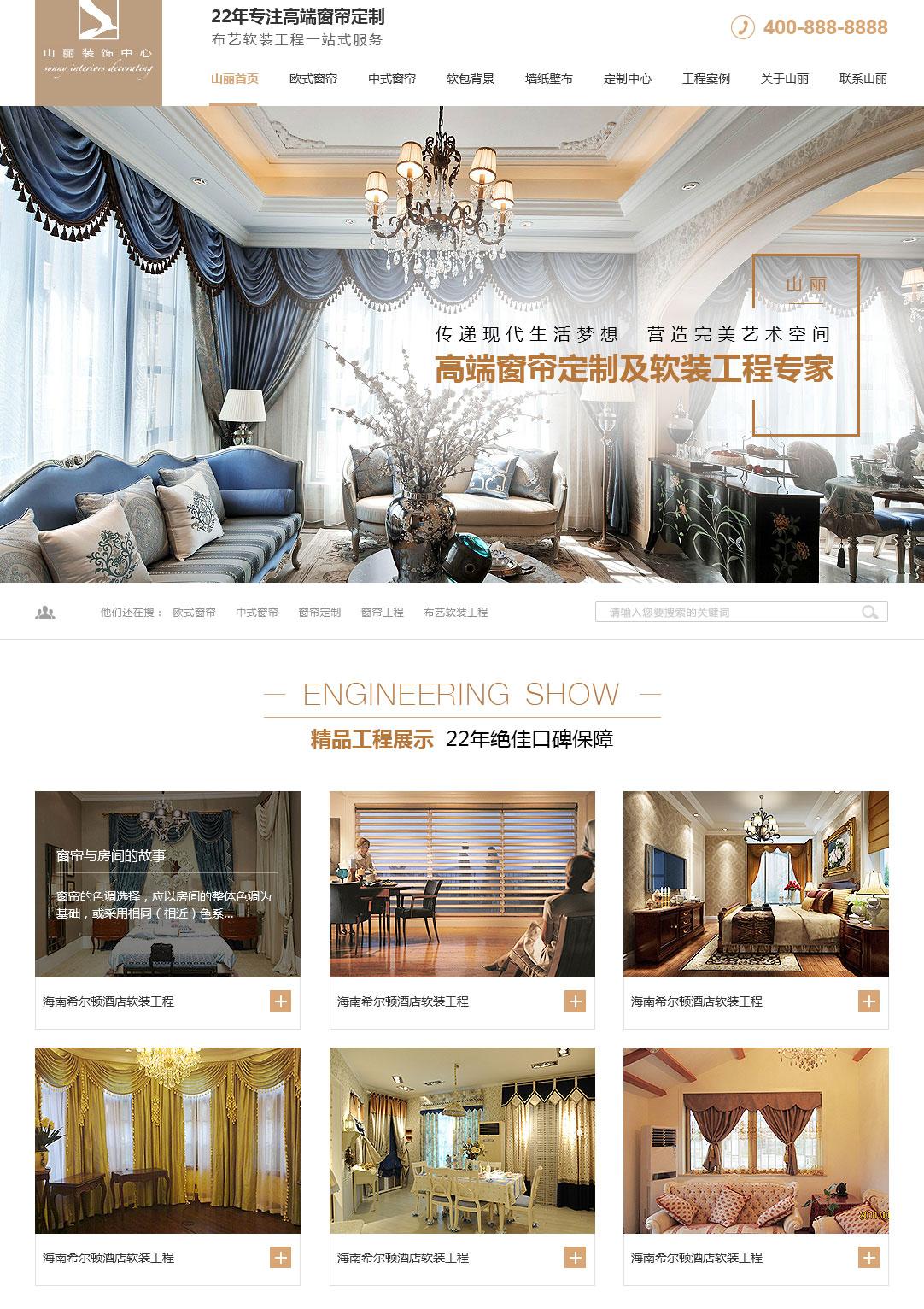 营销型网站案例-山丽装饰