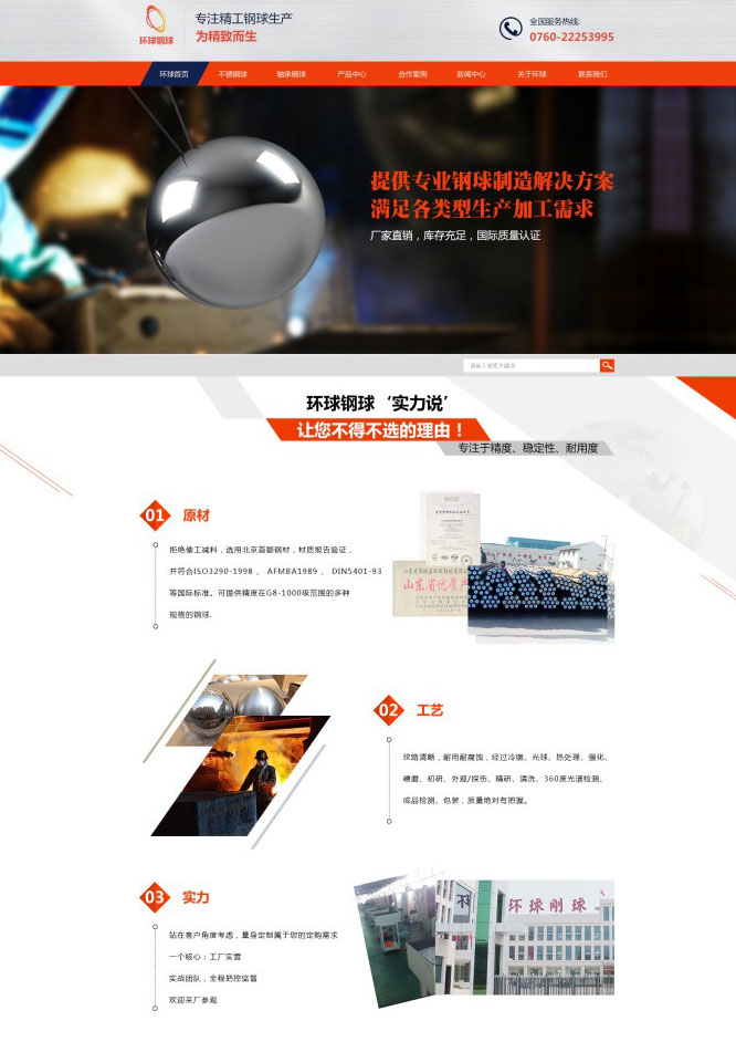 营销型网站案例-环球钢球