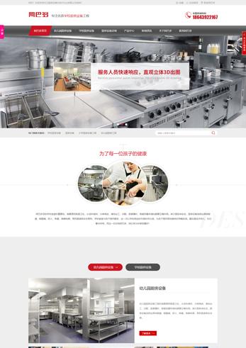 营销型网站案例-阿巴多厨房