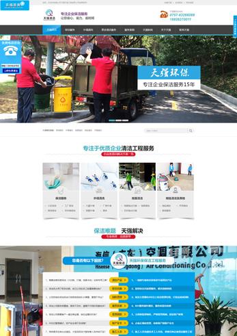 营销型网站案例-天强保洁