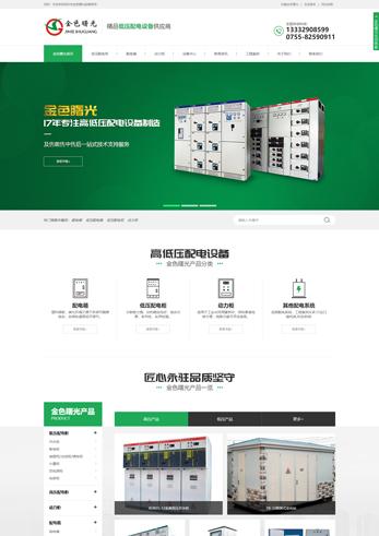 营销型网站案例-金色曙光配电设备